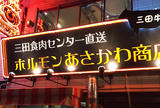 あさかわ商店