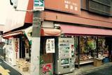 萬壽屋 (駄菓子屋)