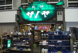 サノヤ陶舗本店
