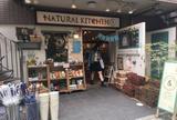 NATURAL KITCHEN 吉祥寺店