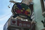 フルーツハウス吉田屋