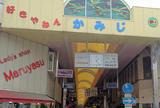 神路一番街商店街(振)