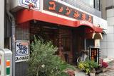 コメダ珈琲本町店