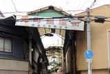 中道元町商店街<元町銀座街>