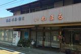 岩丸百貨店