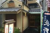 水たき長野【昼1】