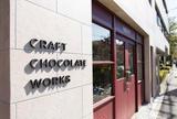 CRAFT CHOCOLATE WORKS(クラフトチョコレートワークス)