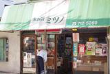 本の店ミツノ