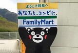ファミリーマート 阿蘇長陽店