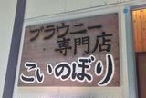 ブラウニー専門店『こいのぼり』