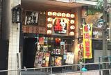 名古屋名物 赤から 渋谷本店