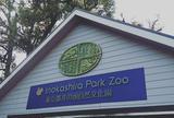 井の頭自然文化園 水生物園(分園)