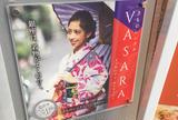 着物レンタルバサラ 銀座3丁目店 / VASARA KIMONO RENTAL Ginza 3-chome shop
