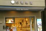 杉養蜂園 東京都 麻布十番店