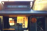 京都 中之光庵