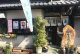 京御菓子司 亀屋博永