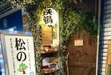 アウトドアスタイルキッチン松の木食堂
