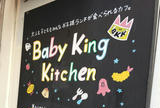 BabyKingKitchen