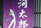 河太郎 呼子店