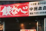 鉄なべ 中洲本店