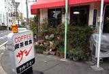 喫茶軽食 サン