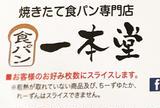 焼きたて食パン専門店『一本堂』尾道美ノ郷店