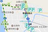 出雲大社周辺渋滞・駐車場情報提供サイト