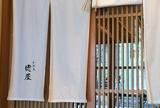 ぎおん 徳屋 原宿店【閉店】