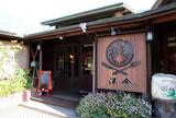 洋食屋三代目吉井商店