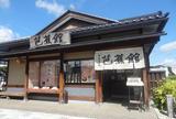 駅前芭蕉館