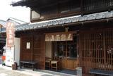 山田五平餅店 犬山