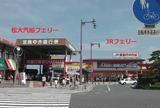 宮島口フェリーターミナル