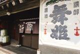 【諏訪五蔵】舞姫酒造(舞姫)