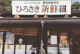 JAつがる弘前 ひろさき新鮮組