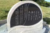 明仁天皇の詩碑