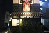野田岩 麻布飯倉本店