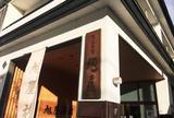 旭屋旅館 /小野川温泉