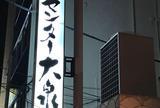 サウナセンター 大泉