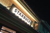 スターバックス コーヒー 川越鐘つき通り店