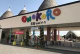 淡路ワールドパークONOKORO