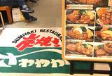 さわやか新静岡セノバ店