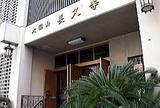 長久寺(ちょうきゅうじ)