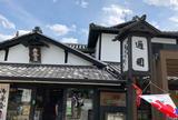 通圓 宇治本店 (つうえん)