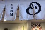 豆吉本舗 鎌倉店