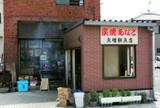 魚増鮮魚店