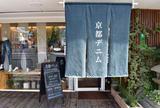 京都デニム(京都)