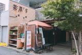 茶房's (ちゃぼうず)