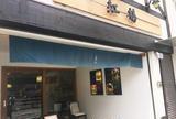 浅草 紅鶴