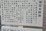 鳴海宿本陣跡