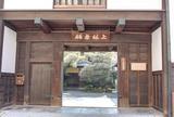 宇治・上林記念館